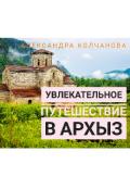 """Обложка книги """"Увлекательное путешествие в Архыз"""""""