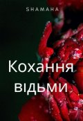 """Обкладинка книги """"Кохання відьми"""""""