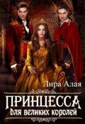 """Обложка книги """"Принцесса для великих королей"""""""