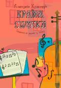 """Обкладинка книги """"Країна Музики"""""""