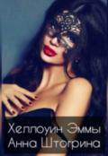 "Обложка книги ""Хэллоуин Эммы"""