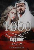 """Обкладинка книги """"1000 не одна ніч"""""""