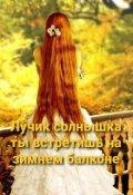 """Обложка книги """"Лучик солнышка ты встретишь на зимнем балконе"""""""