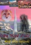 """Обложка книги """"Башня 1000 этажей"""""""