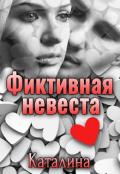 """Обложка книги """"Фиктивная невеста"""""""