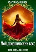 """Обложка книги """"Мой демонический босс-2"""""""