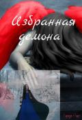 """Обложка книги """"Избранная демона"""""""