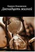 """Обложка книги """"Двенадцать жизней"""""""