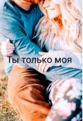 """Обложка книги """"Ты только моя"""""""