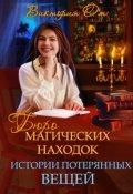 """Обложка книги """"Бюро магических находок. Истории потерянных вещей"""""""
