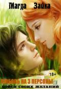 """Обложка книги """"Любовь на три персоны"""""""