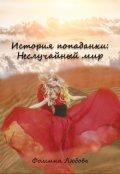 """Обложка книги """"История попаданки: Неслучайный мир"""""""