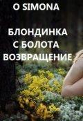 """Обложка книги """"Блондинка с болота возвращение"""""""