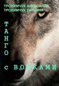 "Обложка книги ""Танго с волками"""