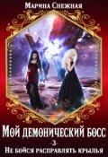 """Обложка книги """"Мой демонический босс-3"""""""
