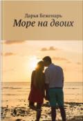 """Обложка книги """"Море на двоих"""""""