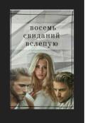 """Обложка книги """"Восемь свиданий вслепую"""""""