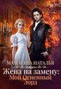 """Обложка книги """"Жена на замену: Мой огненный лорд"""""""