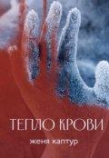 """Обложка книги """"Тепло крови"""""""