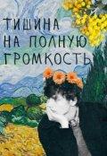 """Обложка книги """"Тишина на полную громкость"""""""