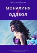 "Обложка книги ""Монахиня и Оддбол"""