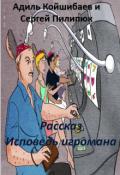 """Обложка книги """"Рассказ - Исповедь игромана"""""""
