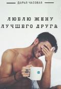 """Обложка книги """"Люблю Жену Лучшего Друга """""""