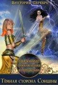 """Обложка книги """"Сказочные приключения в Герсканзии. Темная сторона  Сонцены."""""""