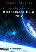 """Обложка книги """"История Бессмертного-1 Поврежденный мир"""""""