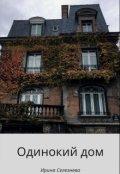 """Обложка книги """"Одинокий дом"""""""