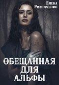 """Обложка книги """"Обещанная для альфы"""""""