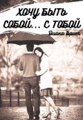 """Обложка книги """"Хочу быть собой... с тобой"""""""