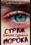 """Обложка книги """"Страж морока Данила Суровый."""""""
