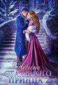 """Обложка книги """"Невеста Стального принца - 2"""""""