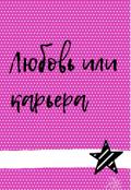 """Обложка книги """"Любовь или Карьера"""""""