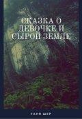 """Обложка книги """"Сказка о девочке и сырой земле"""""""