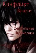 """Обложка книги """"Конфликт Власти: Смертельные недомолвки """""""