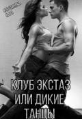 """Обложка книги """"Клуб Экстаз или дикие танцы"""""""