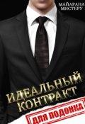 """Обложка книги """"Идеальный контракт для подонка"""""""