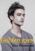 """Обложка книги """"Golden eyes"""""""