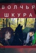 """Обложка книги """"Волчья шкура"""""""