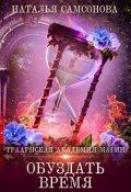 """Обложка книги """"Траарнская Академия Магии. Обуздать Время"""""""