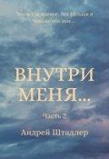 """Обложка книги """"Внутри меня... (часть 2)"""""""