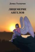 """Обложка книги """"Лицемерие ангелов"""""""
