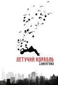 """Обложка книги """"Летучий корабль """""""