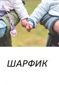 "Обложка книги ""Шарфик"""