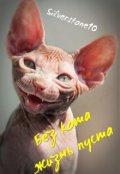 """Обложка книги """"Без кота жизнь пуста"""""""