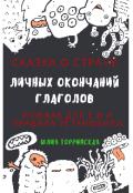 """Обложка книги """"Сказка о стране Личных Окончаний Глаголов"""""""