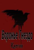 """Обложка книги """"Воронье Гнездо"""""""