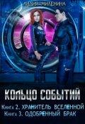 """Обложка книги """"Кольцо Событий.2.Хранитель Вселенной-3.Одобренный брак """""""